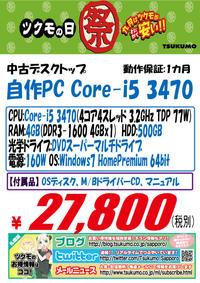 中古 自作PC 20170912-I5-3470.jpg