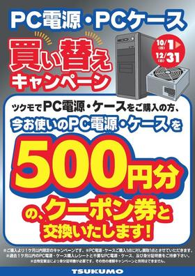 20171101_kaitori_psu-case_coupon.jpg