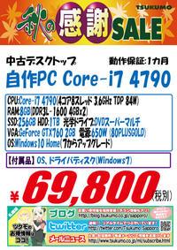 中古 自作PC 20170926-4790.jpg