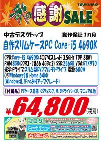 中古 自作PC 20171004-I5-4.jpg