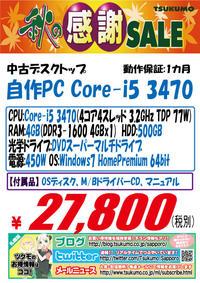 中古 自作PC 20170804-I5-3.jpg