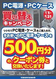 kaitori_20180701_psu-case.jpg