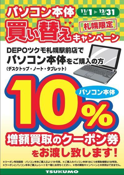 20181101-1231_pc_hontai_kaikae_coupon.jpg