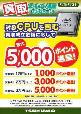 20201101-20201231_cpu_point_5000.jpg