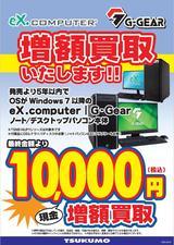 202011_ex_ggear_10000_zougaku.jpg