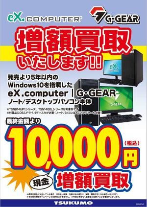 202107_ex_10000yen_up.jpg