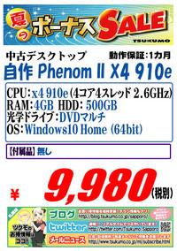 中古 自作PC 20160623-Phen.jpg